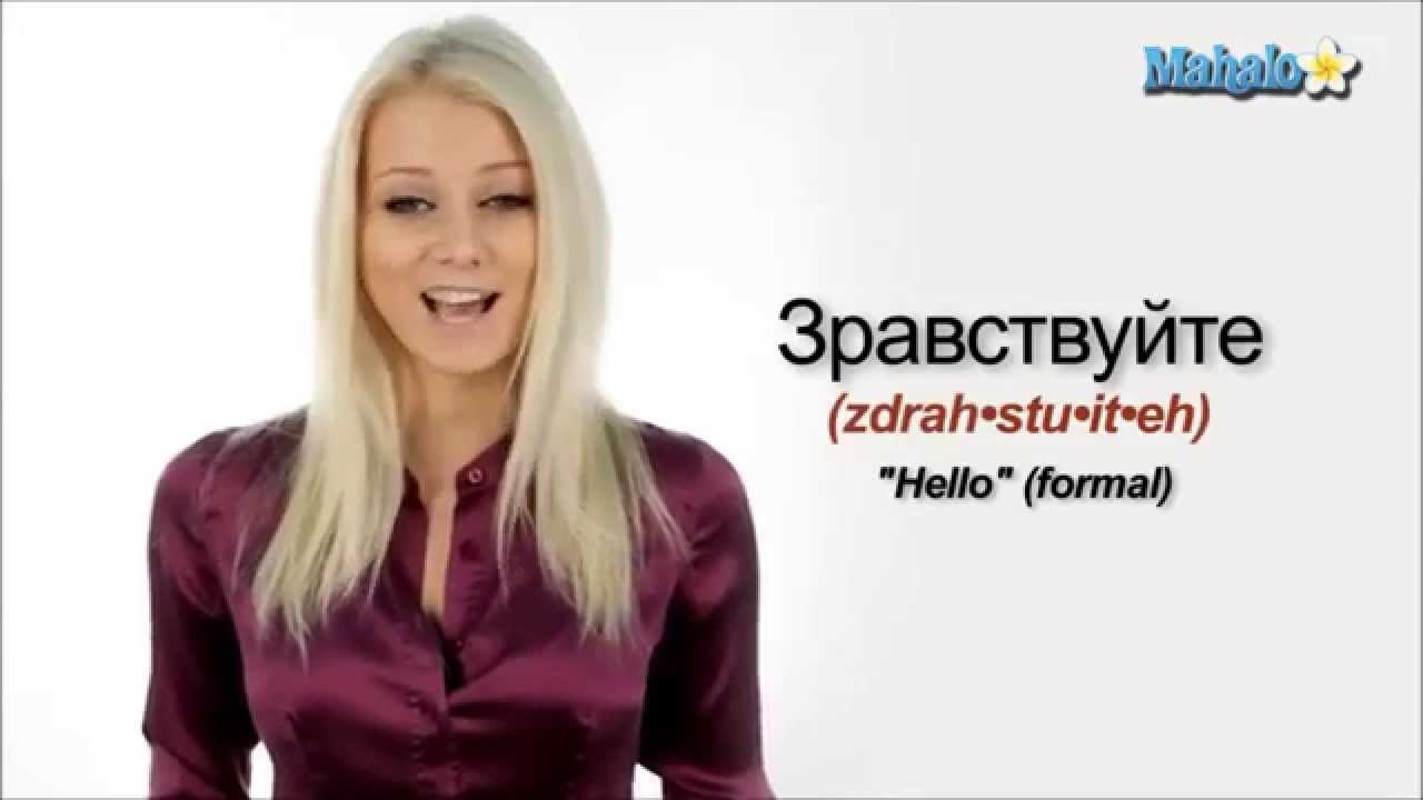 How To Say Hello In Russian Youtube