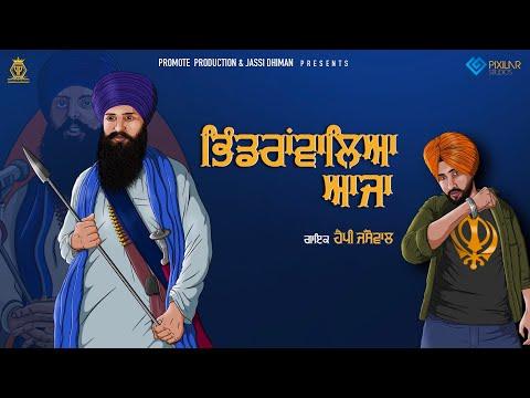 Bhindrawaleya Aaja (Official Video) | Happy Jassowal | New Punjabi Songs 2020 | Promote Production - Download full HD Video mp4