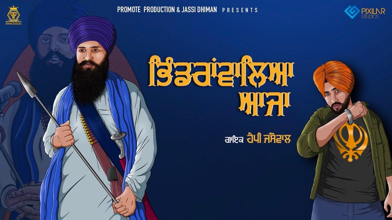 Bhindrawaleya Aaja (Official Video)   Happy Jassowal   New Punjabi Songs 2020   Promote Production