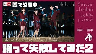 【Perfume】踊って失敗してみた2 (TOKYO GIRL編)【Natural Flavor】 2017 Video