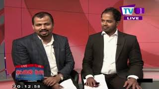 Maayima TV1 20th August 2019
