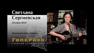 Светлана Сергиевская. Гиперион, 20.06.19
