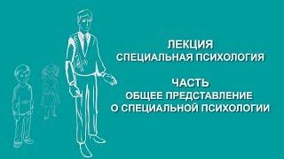 Людмила Енькова:  Общее представление о специальной психологии | Вилла Папирусов