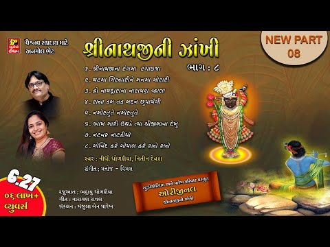 SHRINATHJI NI ZAKHI  PART-8  II   श्रींनाथज़ी  की  झाखी  II  BEST BHAJAN