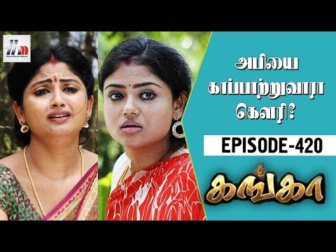Ganga Tamil Serial | Episode 420 | 17 May 2018 | Ganga Latest Serial | Home Movie Makers