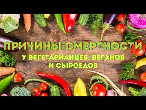 Причины смертности у вегетарианцев, веганов и сыроедов