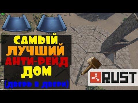 RUST ► САМЫЙ ЛУЧШИЙ АНТИРЕЙД ДОМ! (ДВЕРЬ В ДВЕРИ) ТЕБЕ СЮДА!