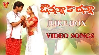 Avunanna Kadanna JukeBox  | Uday Kiran | Sada | V9 Videos