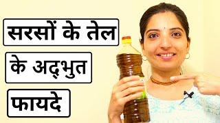 सरसों के तेल के हैरान करने वाले फायदे - Sarso ke tel ke fayde - Amazing Benefits of Mustard Oil