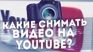 Какие видео снимать на YouTube?
