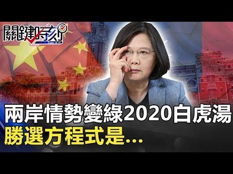吳:兩岸情勢變民進黨2020白虎湯 勝選方程式是… 關鍵時刻20190221-6 吳子嘉