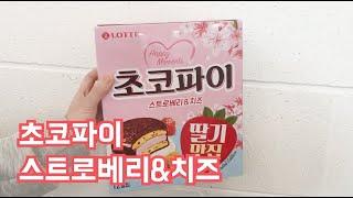 [리뷰] 초코파이베리치즈