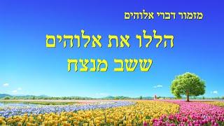 שיר הלל משיחי | 'הללו את אלוהים ששב מנצח'