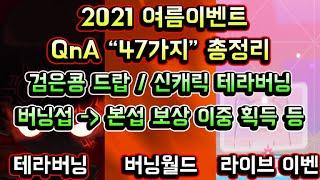 """[메이플스토리 맑음] 2021 여름 이벤트 QnA """"47가지"""" 총정리! / 검은콩 드랍 / 버닝섭,본섭 보상 이중획득 / 몰아받기 / 신캐릭 테라버닝 여부 / 버닝 스텝업 등"""