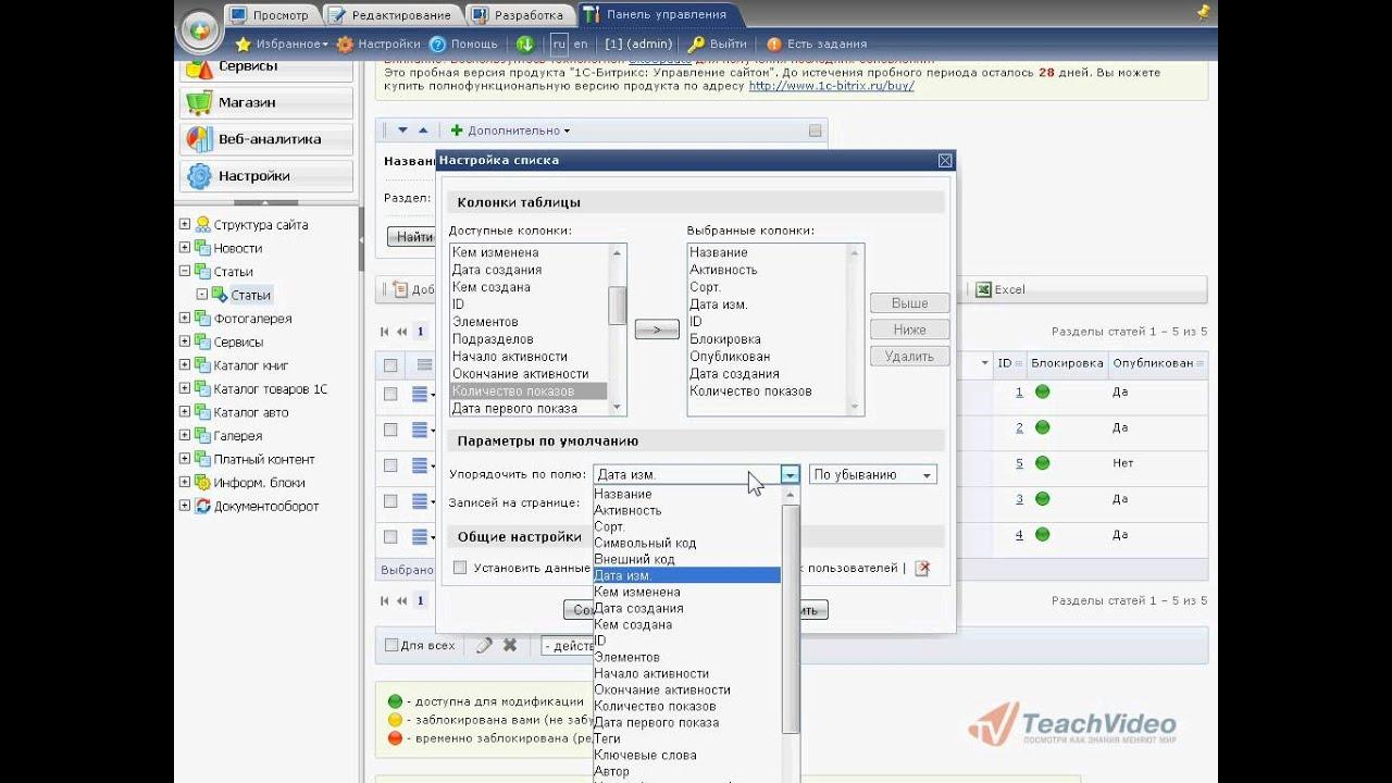 Teachvideo 1с битрикс битрикс 1с управление сайтом как работать