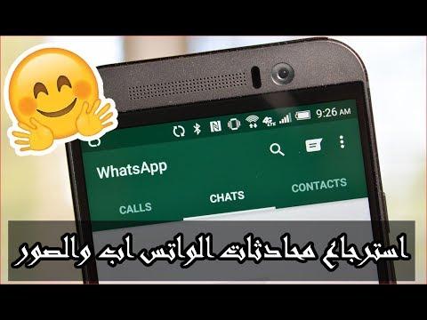 استرجاع الملفات المحذوفة ومحادثات الواتس اب والصور في الاندرويد android بسهولة