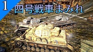 【ゆっくり野戦 part1】ドイツ戦車大集合!【WarThunder 四号戦車F2・G ドイツ 陸AB】
