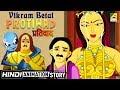 Vikrama Betal | Protiwad | Cartoon in Hindi | Story for Kids