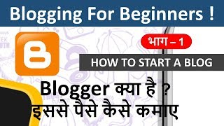 What is Blogger ? How To Earn Money With Blogger Hindi (Part-1)