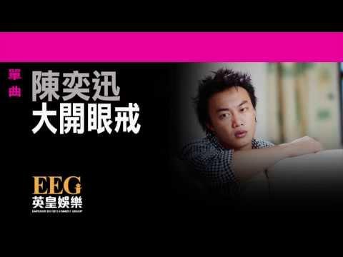 陳奕迅Eason Chan《大開眼戒》[Lyrics MV]