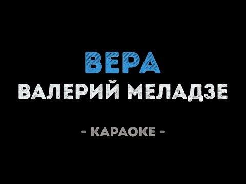 Валерий Меладзе - Вера (Караоке)