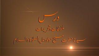 Dars-e-Tehreerat - Programme No. 9