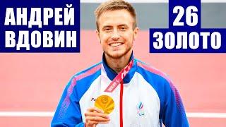Паралимпиада 2020 26 золото для России завоевал Андрей Вдовин установив мировой рекорд в беге 400 м