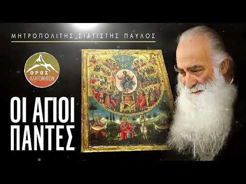 Οι Άγιοι Πάντες - Μητροπολίτης Σισανίου και Σιατίστης κ. Παύλος