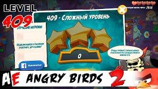 Angry Birds 2 LEVEL 409 / Злые птицы 2 УРОВЕНЬ 409