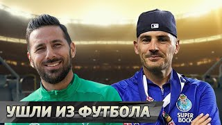 ТОП 10 звёзд футбола ЗАКОНЧИЛИ КАРЬЕРУ в этом году