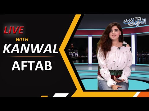 Live With Kanwal Aftab - Chat Live On YouTube