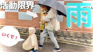 先日は3日連続の雨で娘も外出できず退屈そうでしたので一緒に散歩に行く事に。 雨の日の散歩もみんなで行けば楽しいもんですね。(最後のりんご郎は大変だけど。