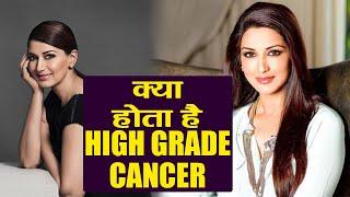 What is high-grade cancer? क्या है Sonali Bendre  को होने वाला कैंसर | Boldsky