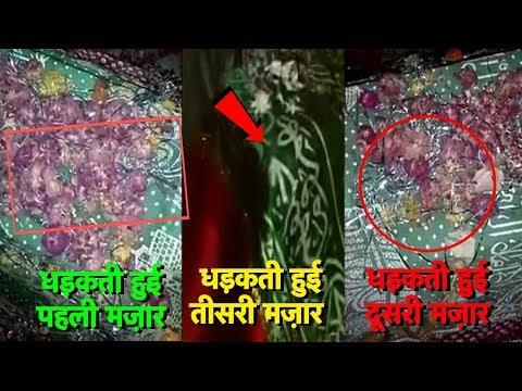 दरगाहों में मज़ारों के हिलने वाले चमत्कार का पूरा सच|Miracle caught in Khandwa Dargah|