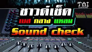 (เบสนุ่มๆ)Sound check ซาวด์เช็ค เบส กลาง แหลม