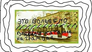 Смотреть видео Первый раз катаюсь на трамвае онлайн