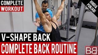 COMPLETE BACK GYM ROUTINE for strong V-SHAPED back! BBRT #26 (Hindi / Punjabi)
