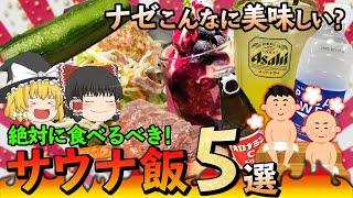 【ゆっくり解説】サウナ飯が格別に感じる理由とそのおすすめメニュー5選!