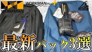 【ワークマン】【イージス】防水バックパック3選 【ワークマンプラス】