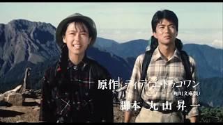 映画 ラブ・ストーリーを君に (1988年) 特報