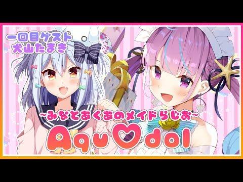 【犬山たまき】新感覚メイドカフェ!?Aqu♡dol開店!【湊あくあ】