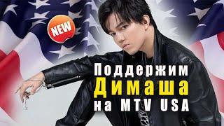 🔔 Поддержим Димаша Кудайбергена на MTV USA  (SUB)