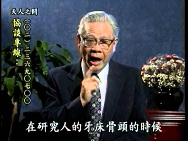 001 沈保羅牧師+天人之間電視節目+道就是神 I+01