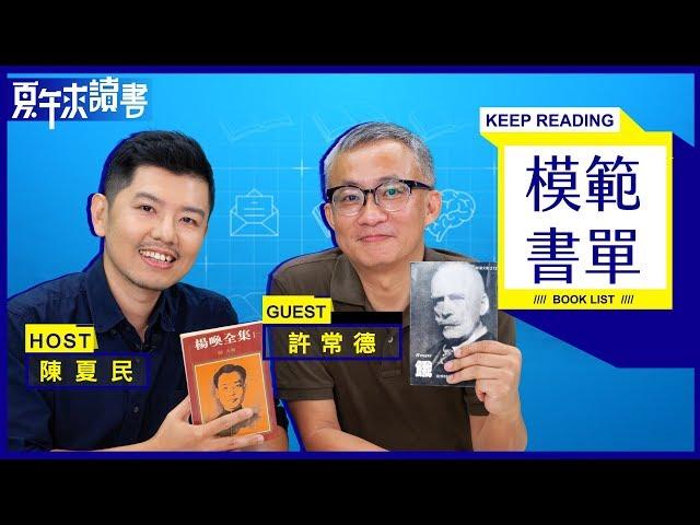﹝模範書單﹞許常德|Keep reading・夏午來讀書