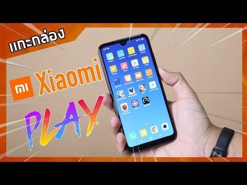 แกะกล่อง Xiaomi Mi Play มือถือในงบไม่เกินห้าพันที่เล่นเกมได้มันที่สุด!! Ram 4 GB/ ROM 64 GB - วันที่ 28 Jul 2019