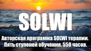 Авторская программа телесной SOLWI терапии. 550 часов, пять ступеней обучения.