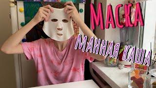 ВЛОГ На больничном делаю маски для лица с МАСКА МАШИНА