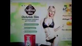Как ПОХУДЕТЬ ! Chokolate Slim - комплекс для похудения !