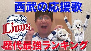 今回は生まれながら西武ファンのかーしゃが 埼玉西武ライオンズ歴代最強応援歌ランキングを作成したよ! かなり主観強めだけど、楽しんでいた...