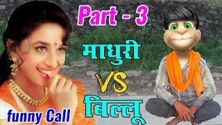 माधुरी दीक्षित VS बिल्लू   Part - 3   Madhuri dixit funny call vs talking tom madhuri dixit all song